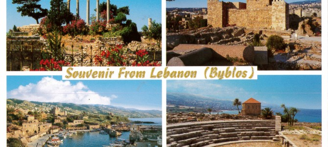 Byblos, Lebanon – Self Sent Postcard