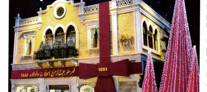 Tripoli, Lebanon – Self Sent Postcard – Christmas 2014